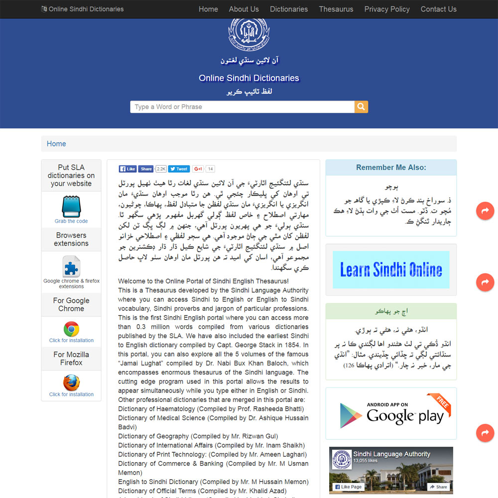 Online Sindhi Dictionaries